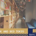BOOK AND BED TOKYO京都