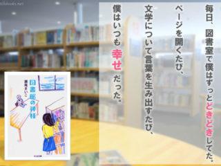 図書館の神様 感想