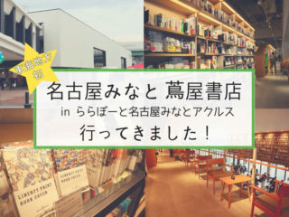 名古屋みなと蔦屋書店
